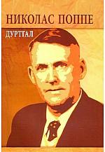 Николас Поппе дуртгал