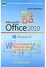Microsoft office2010