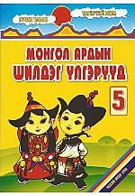 Монгол ардын шилдэг  үлгэрүүд  5