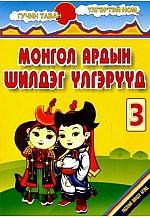 Монгол ардын шилдэг үлгэр-3