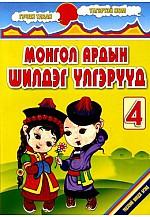Монгол ардын шилдэг үлгэр-4