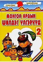Монгол ардын шилдэг үлгэр 2