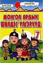 Монгол ардын шилдэг үлгэр-7