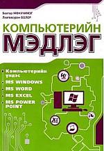 Компьютерийн мэдлэг