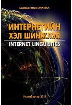 Интернетийн хэл шинжлэл