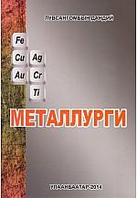 Металлурги