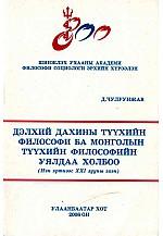 Дэлхий дахины түүхийн философи ба монголын түүхийн философийн уялдаа холбоо