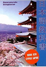Япон хэлний сурах бичиг Болдбаатар