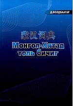 Монгол Хятад толь