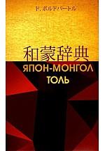 Япон-Монгол толь