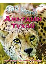 Амьтдын тухай - 100 баримт цуврал