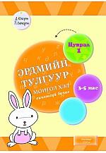 Эрдмийн тулгуур -Монгол хэл хичээнгүй бичиг 3-5 нас