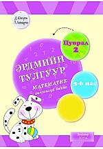 Эрдмийн тулгуур - Математик хичээнгүй бичиг 5-6 нас