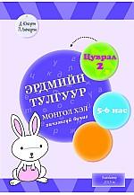 Эрдмийн тулгуур - Монгол хэл хичээнгүй бичиг 5-6 нас