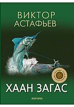 Хаан загас