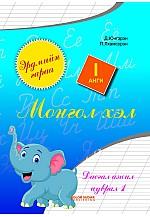 Эрдмийн гараа - 1 монгол хэл