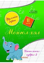 Эрдмийн гараа - 2 монгол хэл
