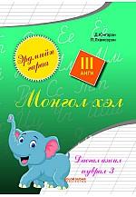 Эрдмийн гараа -3 монгол хэл