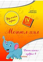 Эрдмийн гараа - 4 монгол хэл