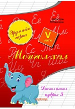 Эрдмийн гараа - 5 монгол хэл