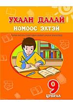 Ухаан далай номоос эхтэй IX