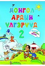 Монгол ардын үлгэрүүд 2 үелэж унших ном
