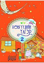 Хөвгүүдийн үлгэр 2 үелж унших ном