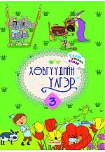 Хөвгүүдийн үлгэр 3 үелж унших ном