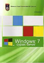 Windows 7 сурах бичиг