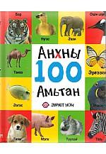 Анхны 100 амьтан