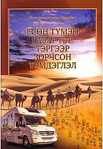 Есөн түмэн газар гэр тэргээр зорчсон тэмдэглэл