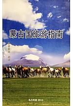 Монгол орноор аялах хөтөч / Хятад хэлээр /