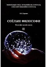 Соёлын философи II