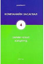 Компанийн засаглал - 4