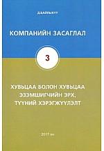 Компанийн засаглал-3