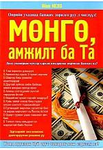 Мөнгө, амжилт ба Та