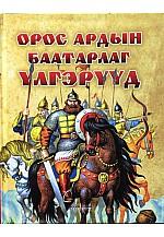 Орос ардын баатарлаг үлгэрүүд