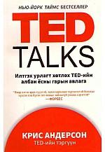 Ted Talks илтгэх урлагт хөтлөх Тed-ийн албан ёсны гарын авлага