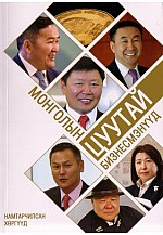 Монголын цуутай бизнесменүүд