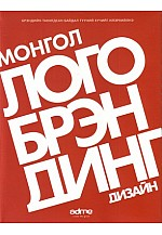 Монгол лого брендинг