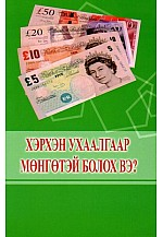 Хэрхэн ухаалгаар мөнгөтэй болох вэ?