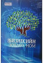 Бизнесийн зөвлөх ном