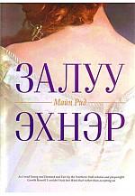 Залуу эхнэр