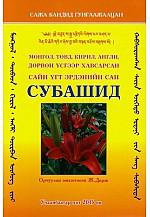 Субашид