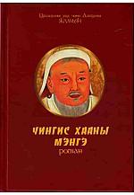 Чингис хааны мэнгэ