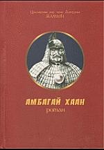 Амбагай хаан
