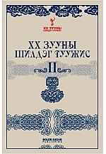 XX зууны шилдэг туужис II