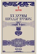XX зууны шилдэг туужис IV