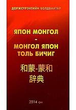 Япон монгол- Монгол япон толь бичиг
