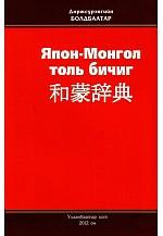 Япон - Монгол толь бичиг